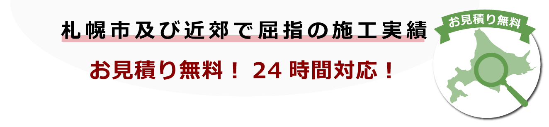 札幌市及び近郊で屈指の施工実績。出張料無料!24時間対応
