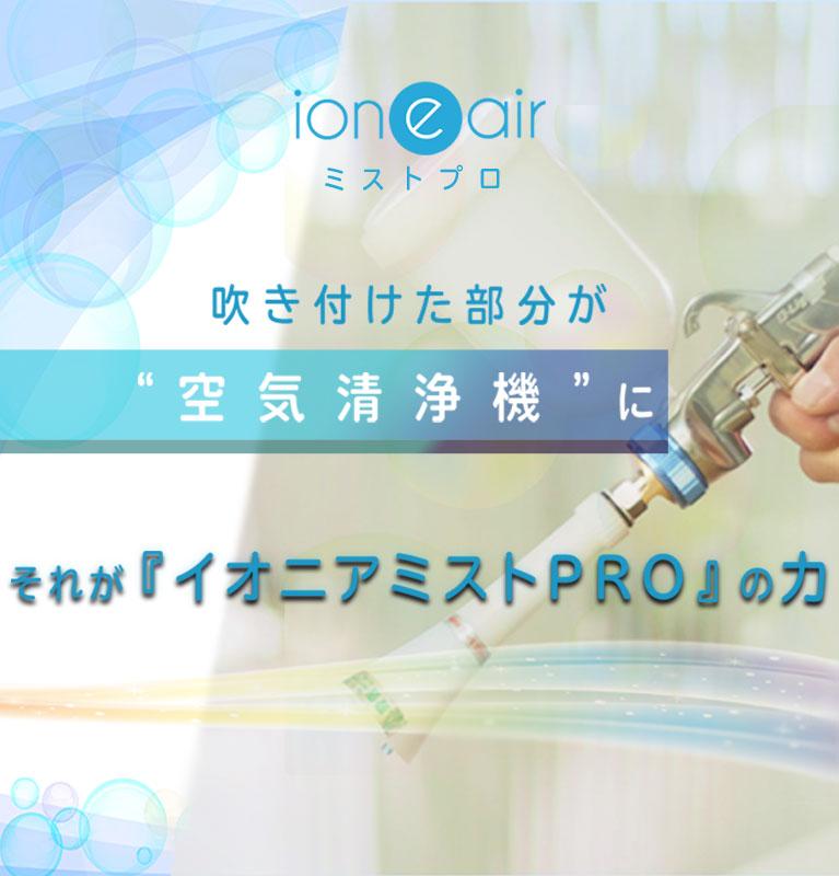 イオニアミストPRO光触媒:吹き付けた部分が空気清浄機に。それが「イオニアミストPROの力」