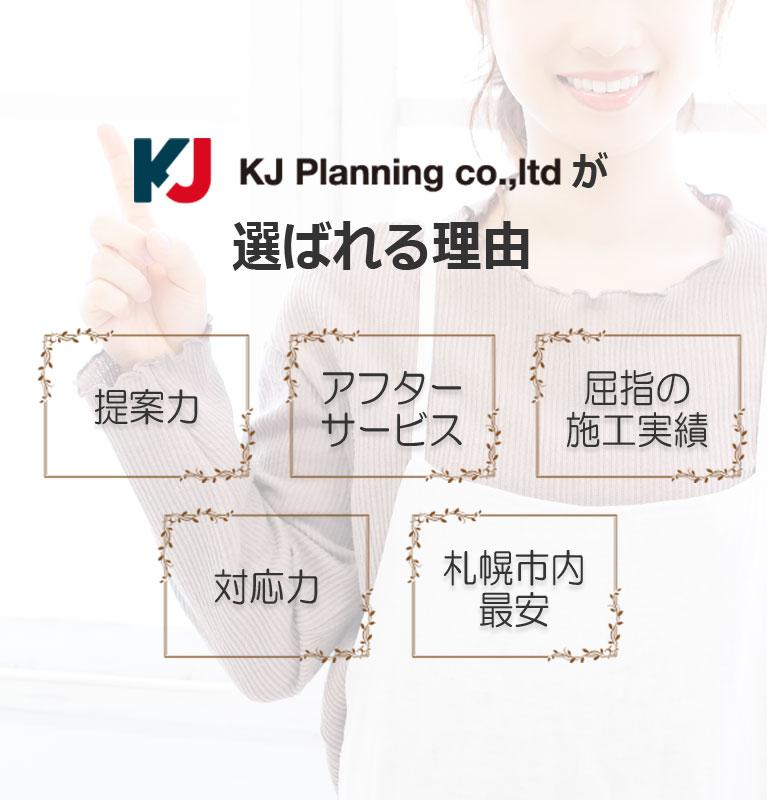 選ばれる理由:提案力。アフターサービス。屈指の施工実績。対応力。札幌市内最安。